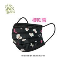 【荷康】醫用醫療口罩雙鋼印台灣製造 櫻吹雪 30入/盒(醫療口罩)