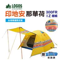 【LOGOS】印地安那華荷 300FR-ZI帳 (睡帳) LG71805201 登山 露營 帳篷 野營 悠遊戶外