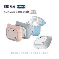 ZMI紫米 藍牙耳機保護套 For PurPods Pro / PurPods (BHT10) 紫米原廠授權公司貨
