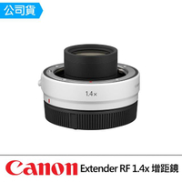 【Canon】Extender RF 1.4x 增距鏡(公司貨)