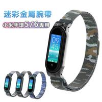 小米手環5/小米手環6迷彩金屬不銹鋼磁吸快拆錶帶腕帶