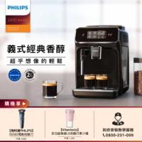 【Philips 飛利浦】全自動義式咖啡機(EP2220)+飛利浦電動電鬍刀(S5582)+小V多功能無線USB隨行果汁機