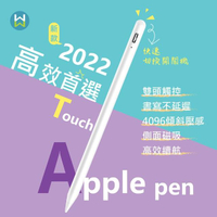 【HAMEL】APPLE Pen For iPad 觸控筆 防誤觸 新高度(持久續航 可替換1mm超細筆芯 筆觸不間斷)