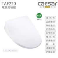 【CAESAR 凱撒衛浴】瞬熱式電腦馬桶座 TAF220 easelet 逸潔電腦馬桶座(電腦馬桶、免治、瞬熱式)
