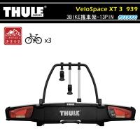【露營趣】新店桃園 THULE 都樂 939 VeloSpace XT 3BIKE 13PIN 3台份 拖車式攜車架 後車廂式 腳踏車架 自行車架 單車架 置物架 旅行架