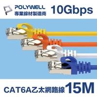 【POLYWELL】CAT6A 高速乙太網路線 S/FTP 10Gbps 15M(適合2.5G/5G/10G網卡 網路交換器 NAS伺服器)