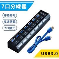 USB3.0 HUB 7埠獨立開關集線器 送變壓器