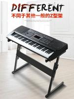 電子琴架 Z型電子琴架子雅馬哈卡西歐5461鍵通用加粗厚可升降88電鋼琴支架『XY15776』