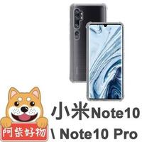 【阿柴好物】小米Note 10 / 小米Note 10 Pro(防摔氣墊保護殼)