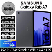 【SAMSUNG 三星】認證福利品 Galaxy Tab A7 10.4吋 3G/64G 平板電腦(Wi-Fi / T500)