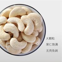 【正品售~】原味腰果仁新貨500g越南特產堅果零食炒貨散裝稱斤5斤整箱幹果c c