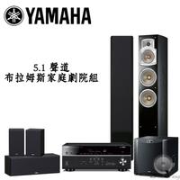 YAMAHA 山葉 布拉姆斯家庭劇院組 RX-V685+NS-F350+NS-P350+NS-SW300 公司貨保固一年