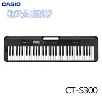 【非凡樂器】CASIO CT-S300 標準型電子琴 61鍵 可手提 方便攜帶(初學推薦款)
