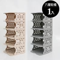 鞋櫃/鞋架 6層塑膠鞋櫃-單入 凱堡家居【Z02045】