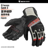 【柏霖動機總代理】現貨!! 57折!荷蘭 REVIT SAND 3 FGS121 夏季透氣短手套