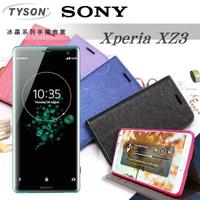 99免運 現貨 可站立 可插卡 索尼 SONY Xperia XZ3  冰晶系列 隱藏式磁扣側掀皮套 保護套 手機殼 【愛瘋潮】