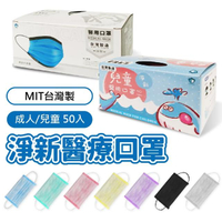 淨新口罩-成人/兒童平面款-50片/一盒(醫療口罩/防疫商品/防飛沫/防塵)