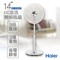 【Haier海爾】14吋DC直流變頻風扇(KF-3510S7)
