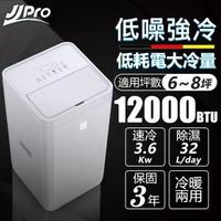 【獨家贈14吋DC扇JJPRO】12000BTU 6-8坪 移動空調JPP09(定時/除濕/風速/睡眠/製熱/WIFI遠距遙控 一機多用)