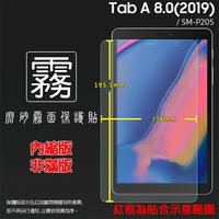 霧面螢幕保護貼 Samsung 三星 Galaxy Tab A 8.0 (2019) with S Pen LTE SM-P205 平板保護貼 軟性 霧貼 霧面貼 防指紋 保護膜