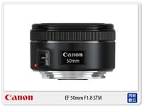【銀行刷卡金+樂天點數回饋】Canon EF 50mm F1.8 STM 防震 定焦 人像 鏡頭 大光圈 (50 1.8,公司貨)
