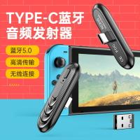 Switch藍芽適配器 5.0藍芽PS4任天堂NS無線藍芽轉接器 Lite發射器