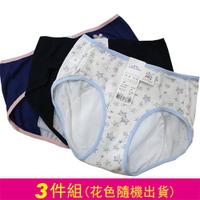 【華歌爾】少女生理褲M-LL(日間X2+夜間X1)