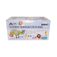 台灣優紙 兒童 幼幼 3D醫療口罩 3D立體口罩 醫療用口罩 寬耳 50枚