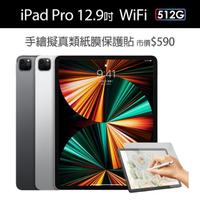 類紙膜保護貼組【Apple 蘋果】iPad Pro 12.9 5th WiFi(512G)