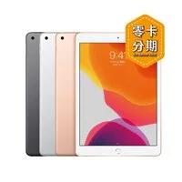 Apple iPad 第8代 10.2吋 128G wifi 全新機(零卡分期專用)