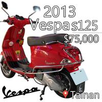 🔥偉士牌 S125 2013年 紅色 二手 中古 機車 重型機車 VESPA 比雅久 自售