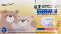 《兒童款》麗正醫療級平面型口罩 單片獨立式包裝 細菌過濾率BFE ≧99%