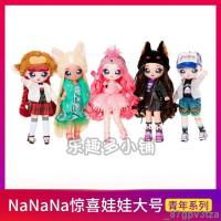 正版nanana Surprise Teens青少年款6代娜娜惊喜娃娃火烈鸟吉娃娃