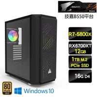 【技嘉平台】R7八核{不屈之花W}水冷RX6700XT電競Win10主機(R7-5800X/水冷/16G/1TSSD/RX6700XT/Win10)