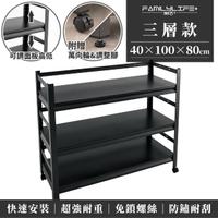 【FL 生活+】快裝式岩熔碳鋼三層可調免螺絲附輪耐重置物架 層架 收納架-40x100x80cm(FL-262)