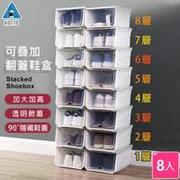 【AOTTO】加高加大掀蓋可疊加收納鞋盒-8入(收納鞋盒 三色可選)