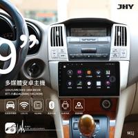 M1j【JHY金宏亞 9吋安卓主機】LEXUS RX330 八核心 WIFI 藍芽 導航 倒車顯影 雙聲控 台灣製造