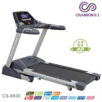 【強生CHANSON】i-跑步 電動跑步機(CS-8830 台灣製造)