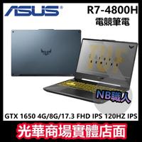 【NB職人】R7獨顯 GTX1650 ASUS華碩 TUF Gaming 電競筆電 FA706IH-0021A4800H