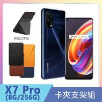 +209送超薄卡夾支架【realme】X7 Pro 5G潮玩旗艦機-星宇黑(8G/256G)