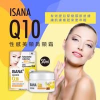 (現貨)德國熱銷 Rossmann ISANA Q10 性感美頸 肩頸霜 50ml 細紋 按摩 護膚