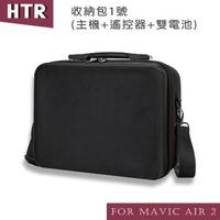 【HTR】for Mavic AIR 2 收納包1號(主機+遙控器+雙電池)