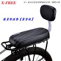 《意生》後貨架座墊(靠背款)自行車後座墊+靠背 腳踏車後靠坐墊 電動車載人墊後椅墊 後坐椅 兒童座椅 登山車後座椅 單車