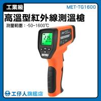 『工仔人』高溫型測溫儀 加工廠 紅外線測溫槍 工業用 公司貨 紅外線測溫 MET-TG1600