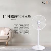 【Kolin歌林】14吋 遙控DC桌立扇(KF-A1401DC)