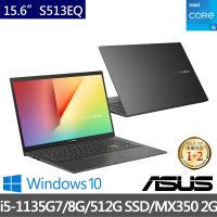 【ASUS 華碩】VivoBook S513EQ 15.6吋 輕薄筆電-酷玩黑(i5-1135G7/8G/512G PCIE SSD/MX350 2G/W10)