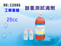 【龍門淨水】餘氯測試劑 20cc  500cc 淨水器 濾水器 RO純水機(貨號C2006)