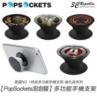 [免運費] PopSockets 泡泡騷 漫威 復仇者聯盟 氣囊 手機支架 自拍神器 抖音必備 車架 捲線器