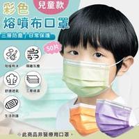 【EZlife】兒童三層熔噴布彩色口罩50入/盒 中國製(贈護耳套1對)