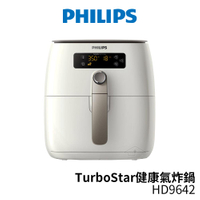 PHILIPS飛利浦 新一代TurboStar健康氣炸鍋 HD9642